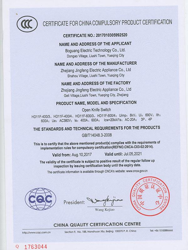 3c認證證書
