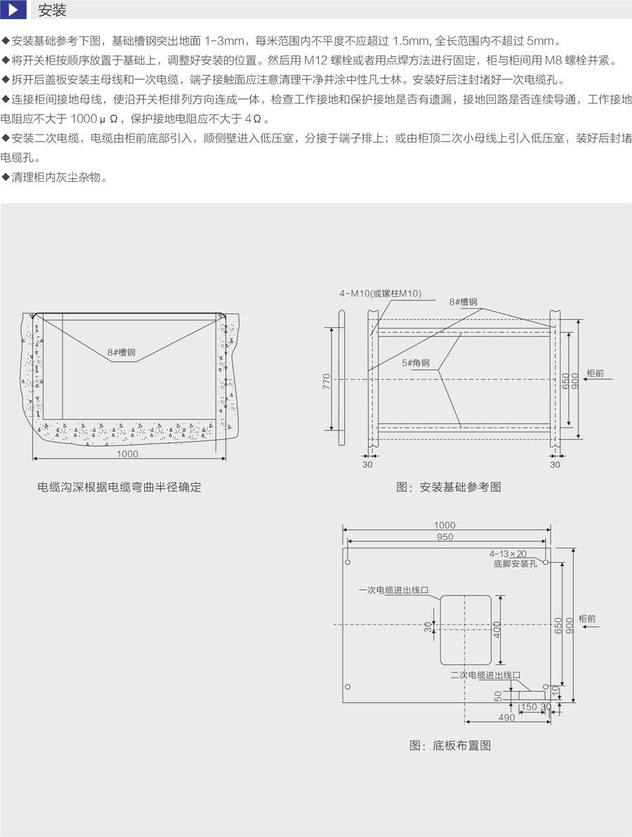 XGN66-12(Z)固定式封閉開關設備安裝尺寸