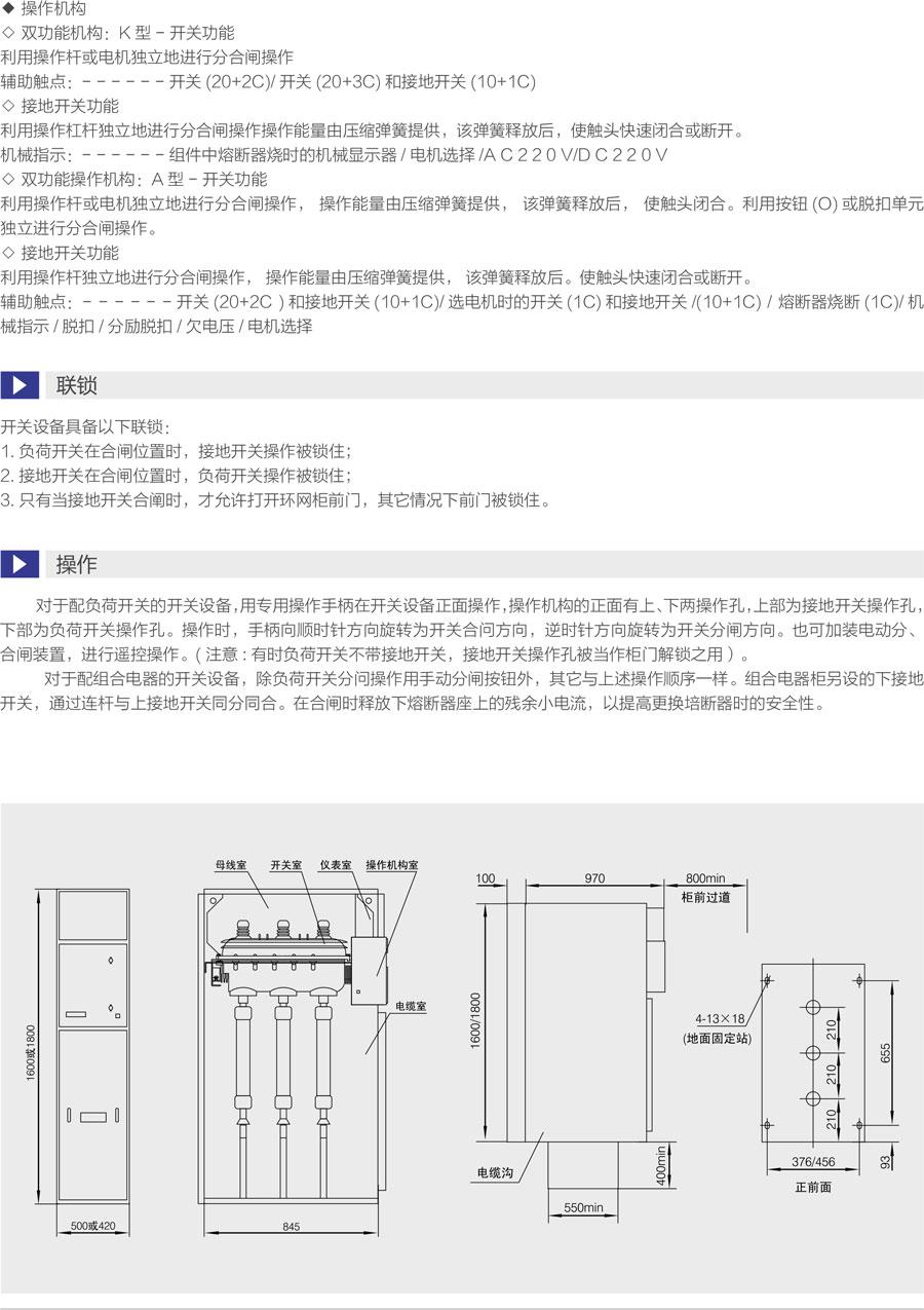 XGN15-12箱式固定交流金屬封閉開關設備技術方案圖例