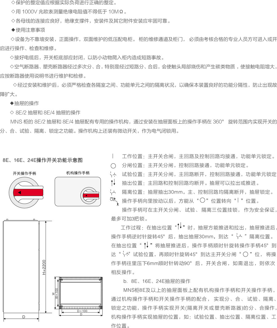MNS低壓抽出式開關柜安裝與使用