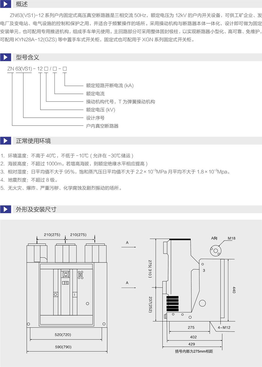 ZN63(VS1)-12戶內高壓固定式真空斷路器外形及安裝尺寸