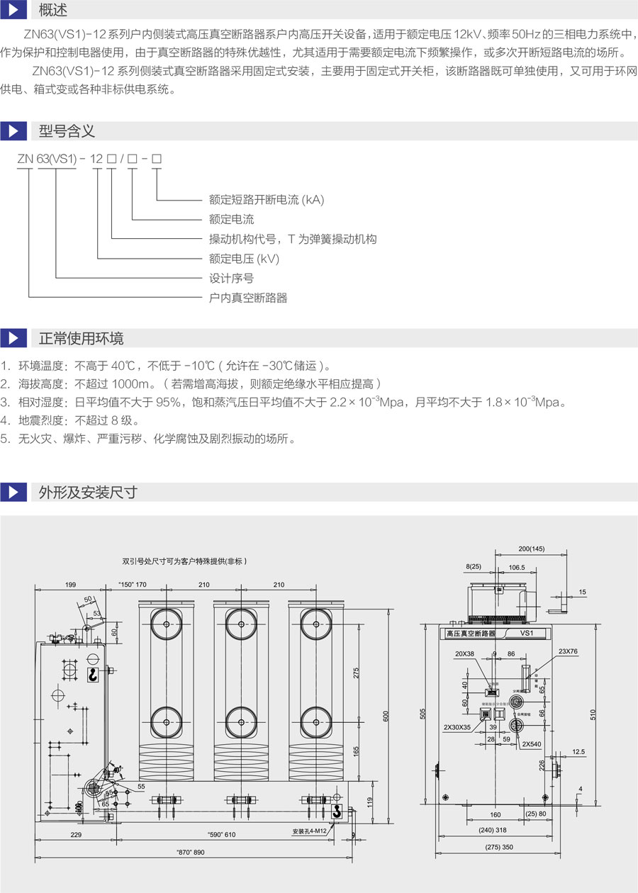 ZN63(VS1)-12戶內高壓側裝式真空斷路器外形及安裝尺寸