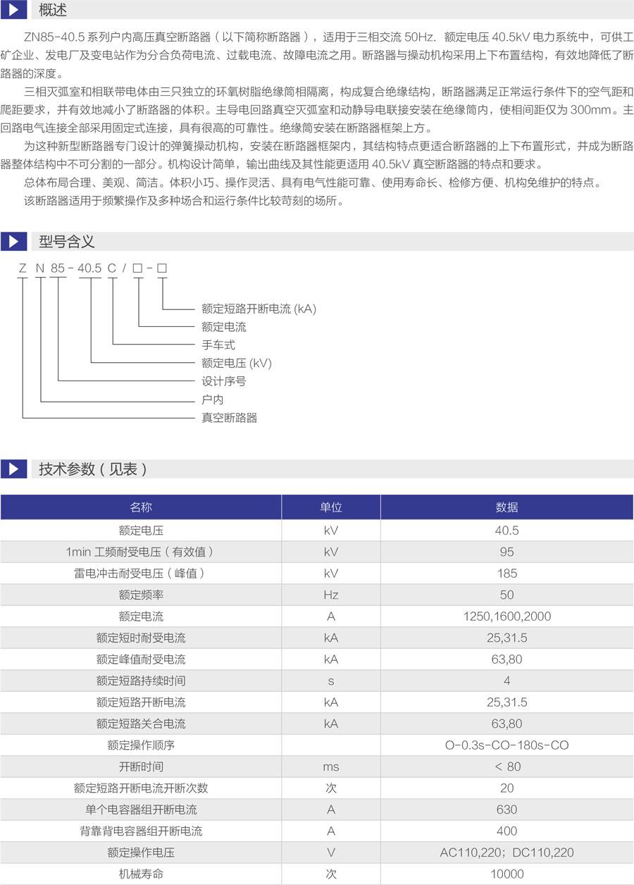ZN85-40.5戶內高壓真空斷路器技術參數表