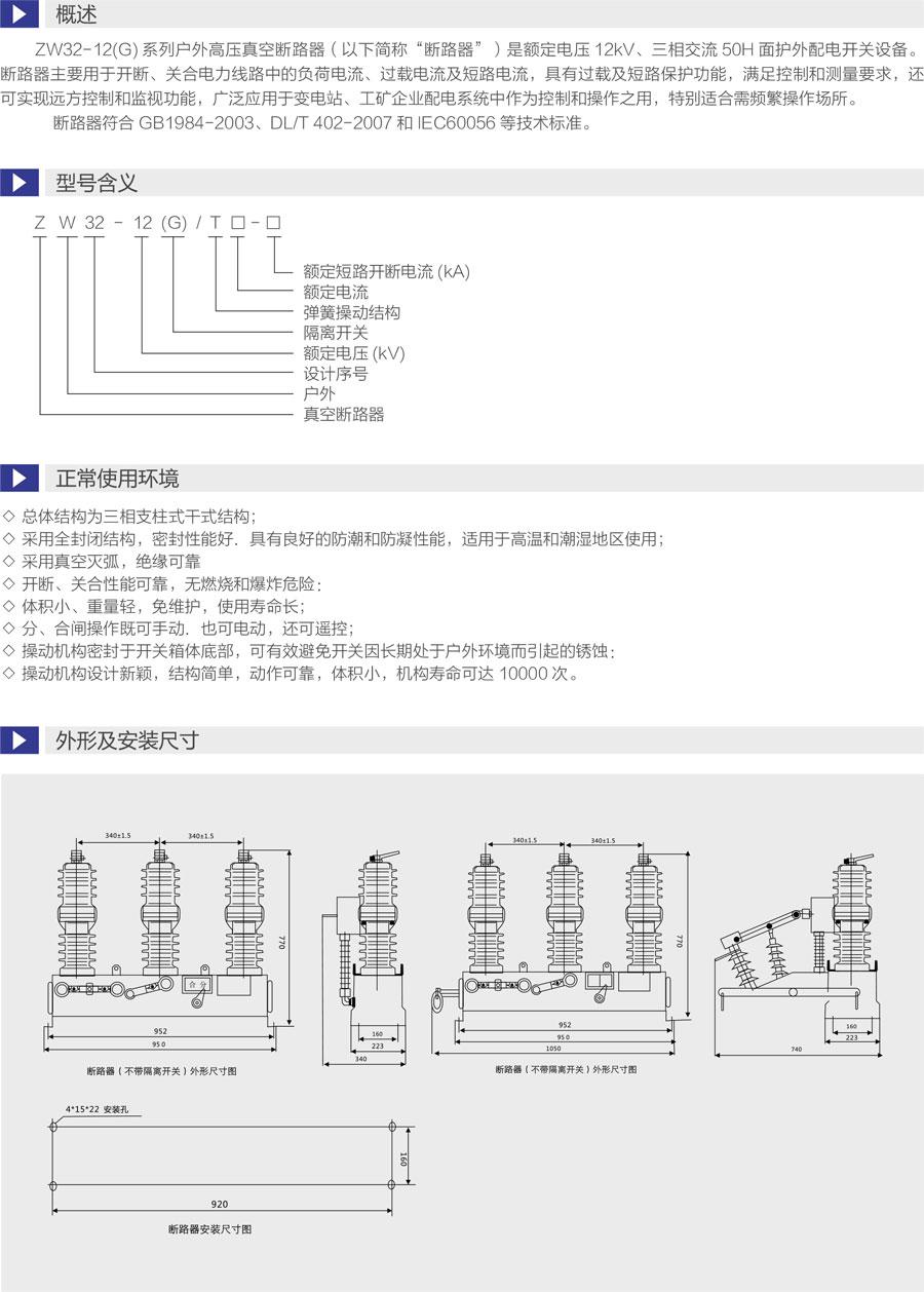 ZW32-12(G)戶外高壓真空斷路器外形及安裝尺寸