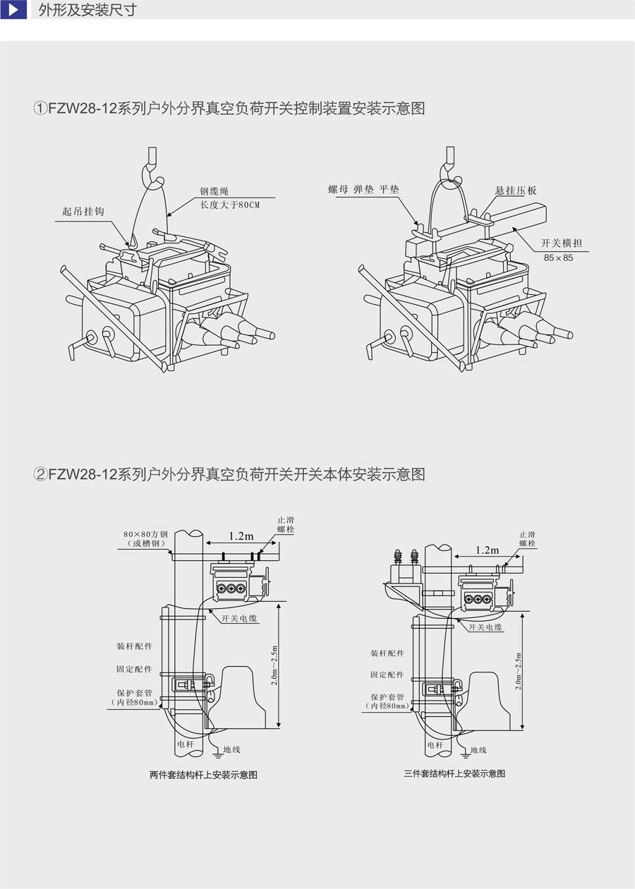 FZW28-12(FFK)戶外分界真空負荷開關外形及安裝尺寸