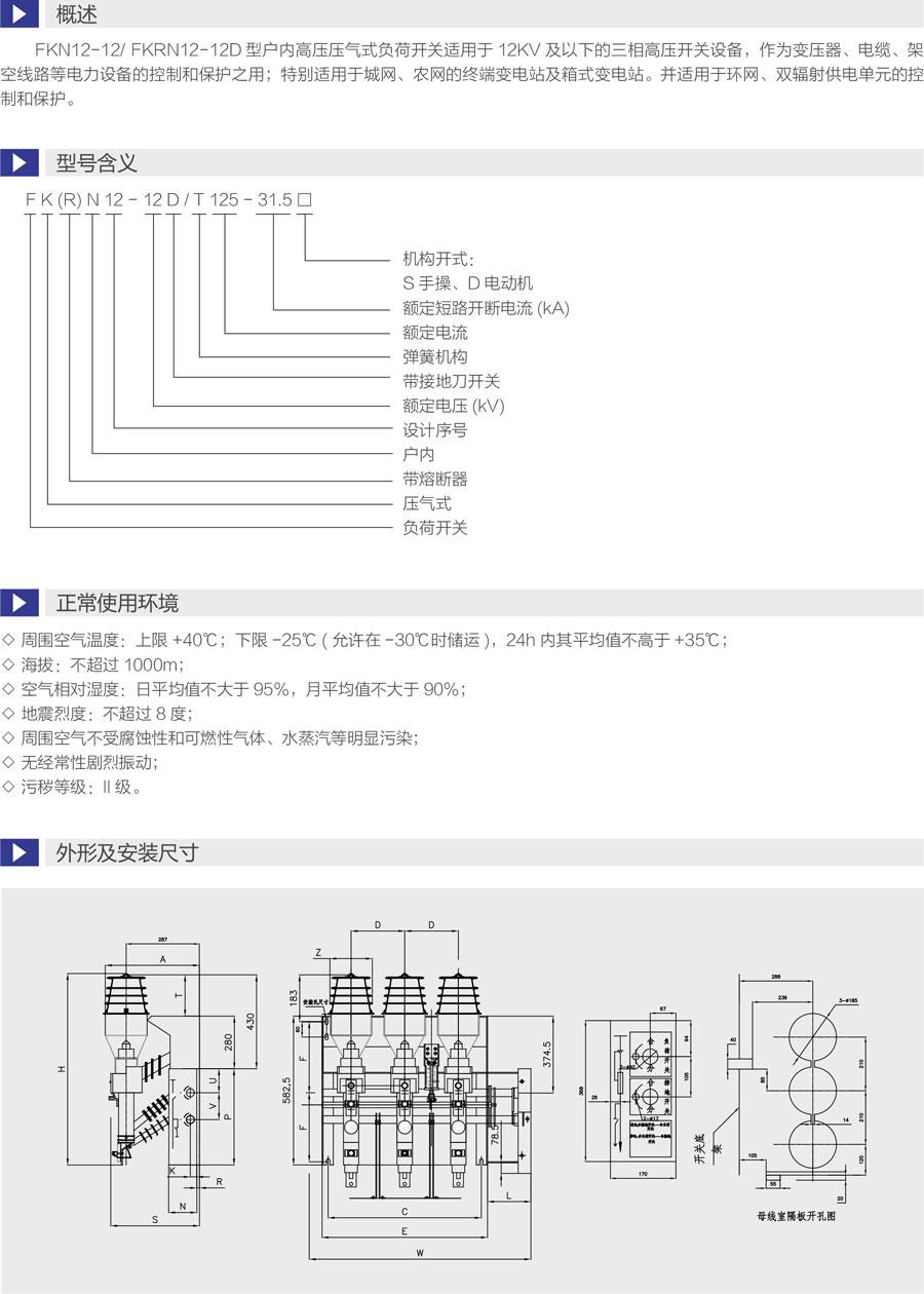 FKN12-12/FKRN12-12D戶內高壓壓氣式負荷開關外形及安裝尺寸