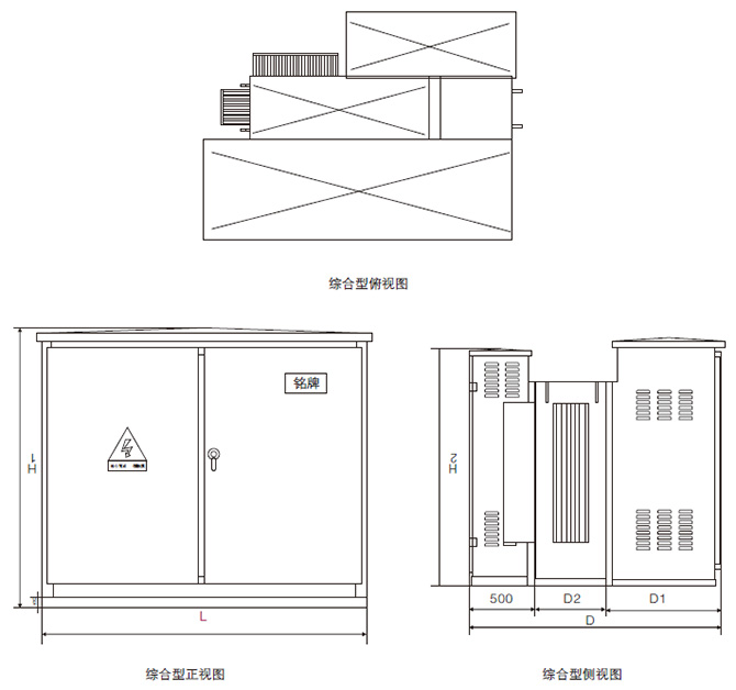 ZGS11系列組合箱式變壓器詳情9.jpg