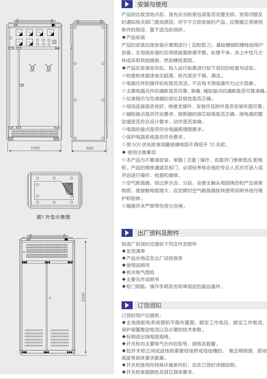 GGD低壓成套開關柜電氣性能