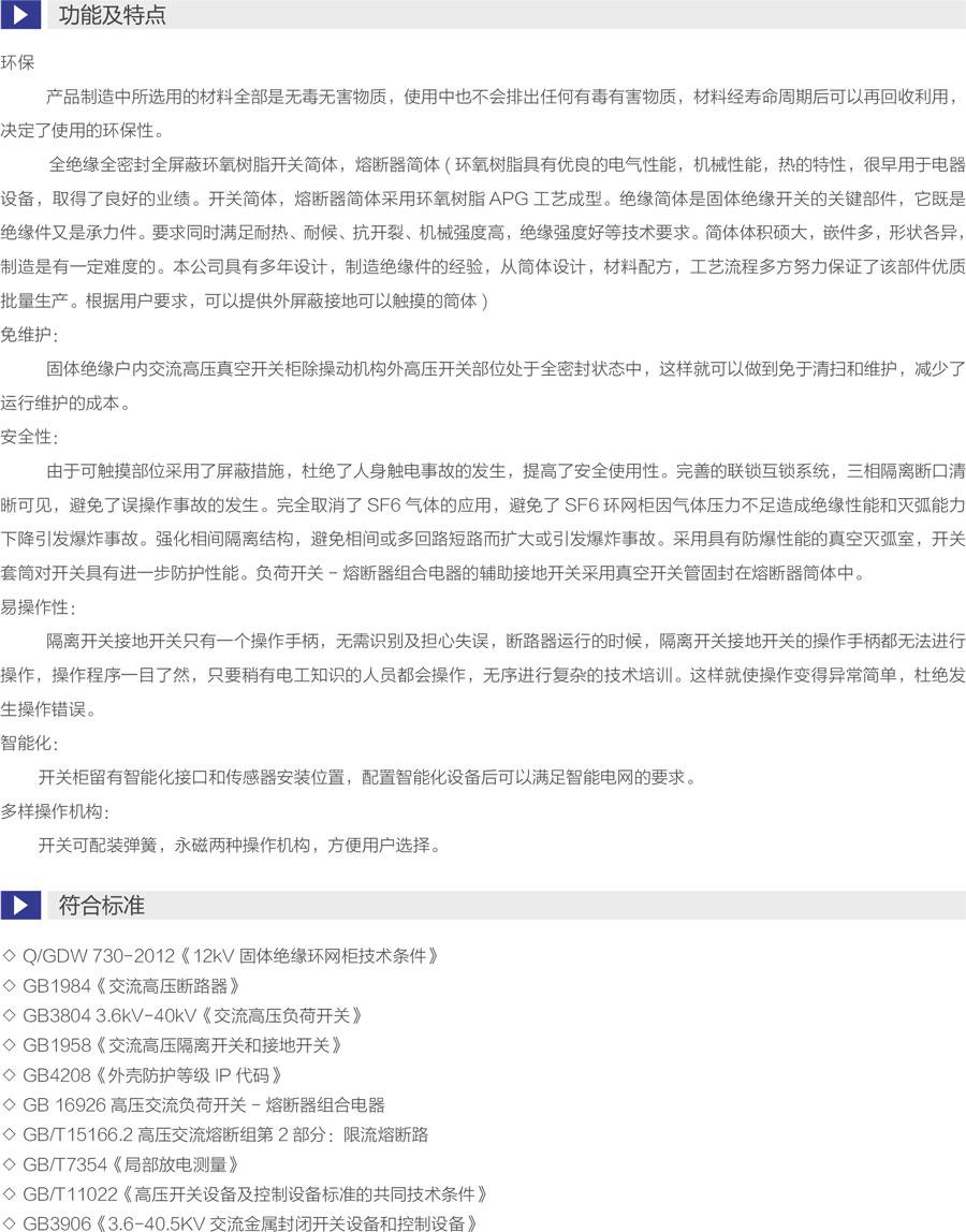 XGN-12智能固體絕緣柜功能及特點
