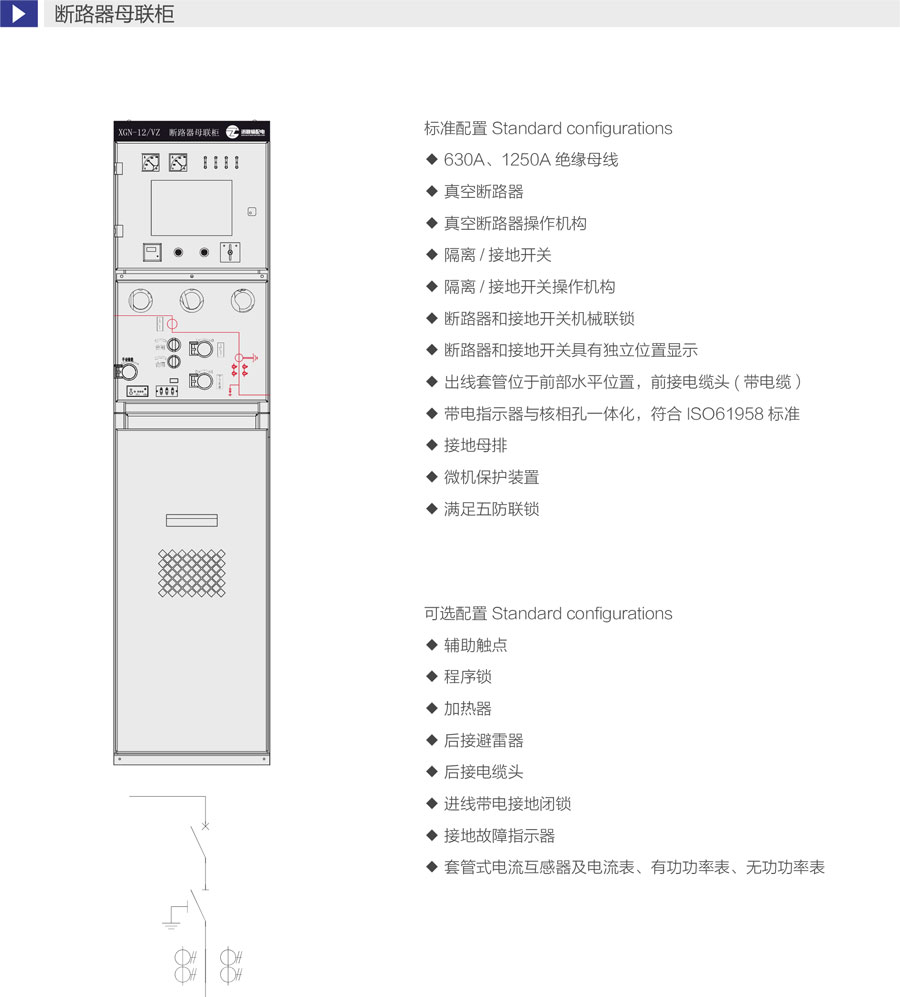 XGN-12智能固體絕緣柜斷路器母聯柜
