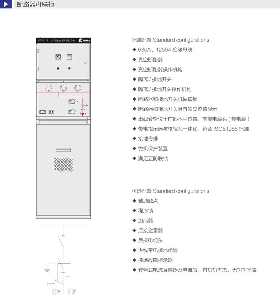 XGN-12智能固體絕緣柜斷路器母聯柜2