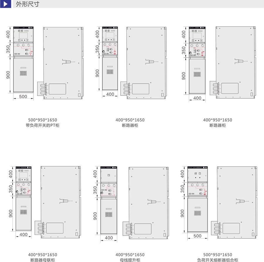 XGN-12智能固體絕緣柜外形尺寸