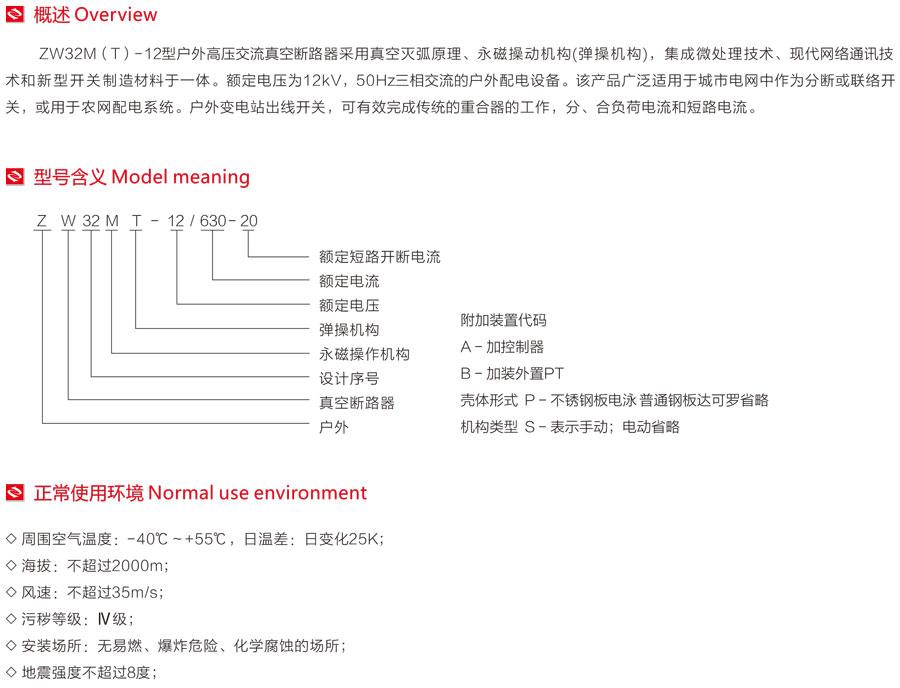 ZW32M(T)-12型戶外高壓交流真空斷路器型號含義