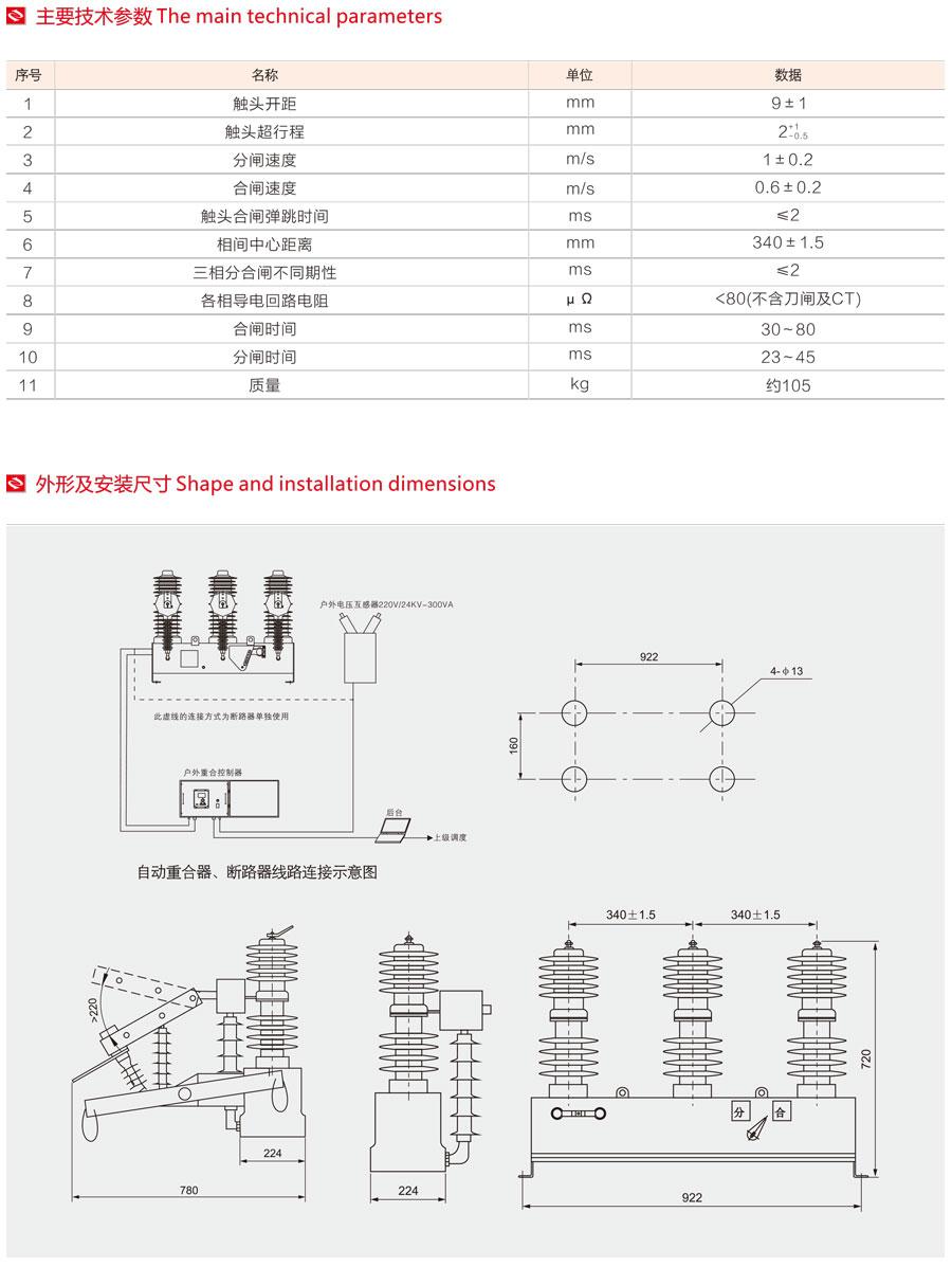 ZW32M(T)-12型戶外高壓交流真空斷路器主要技術參數及外形安裝尺寸