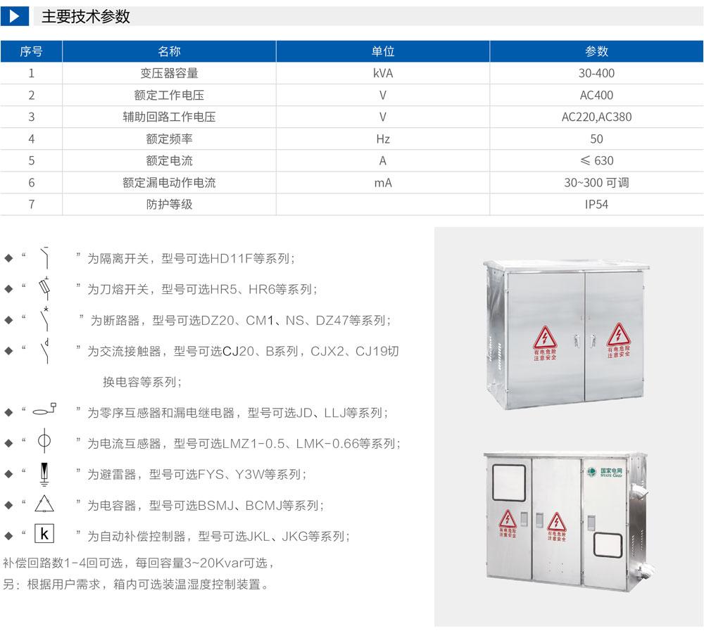 JP綜合配電箱-(-補償或控制或終端或照明-)詳情2.jpg