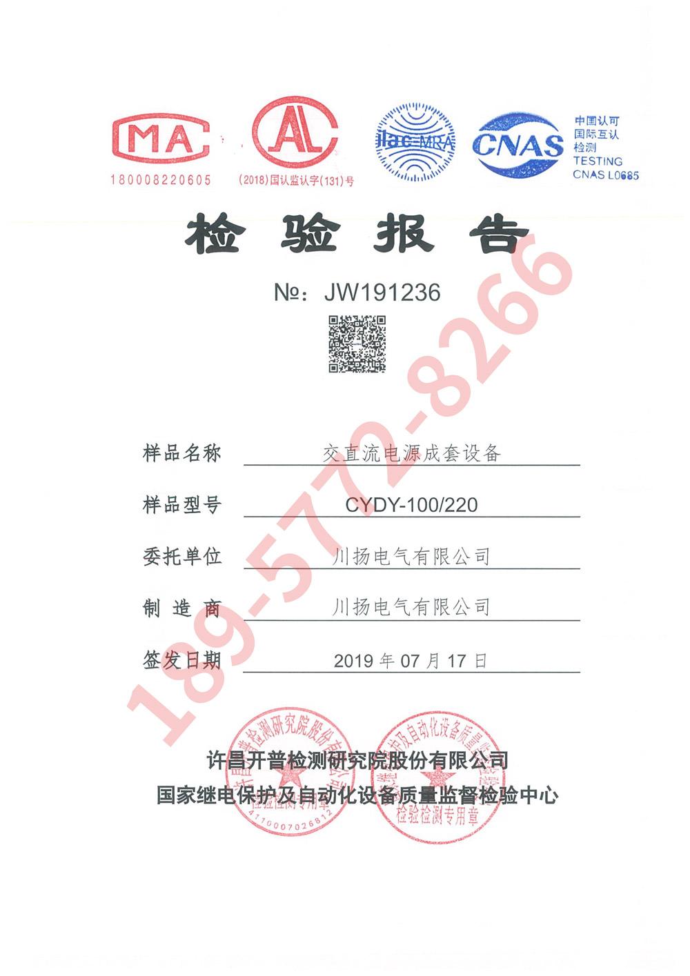 CYDY-65/220交直流电源