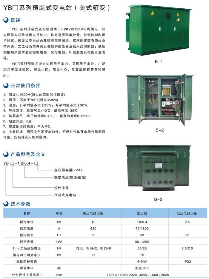 YB2系列预装式变电站(美式箱式变电站)2