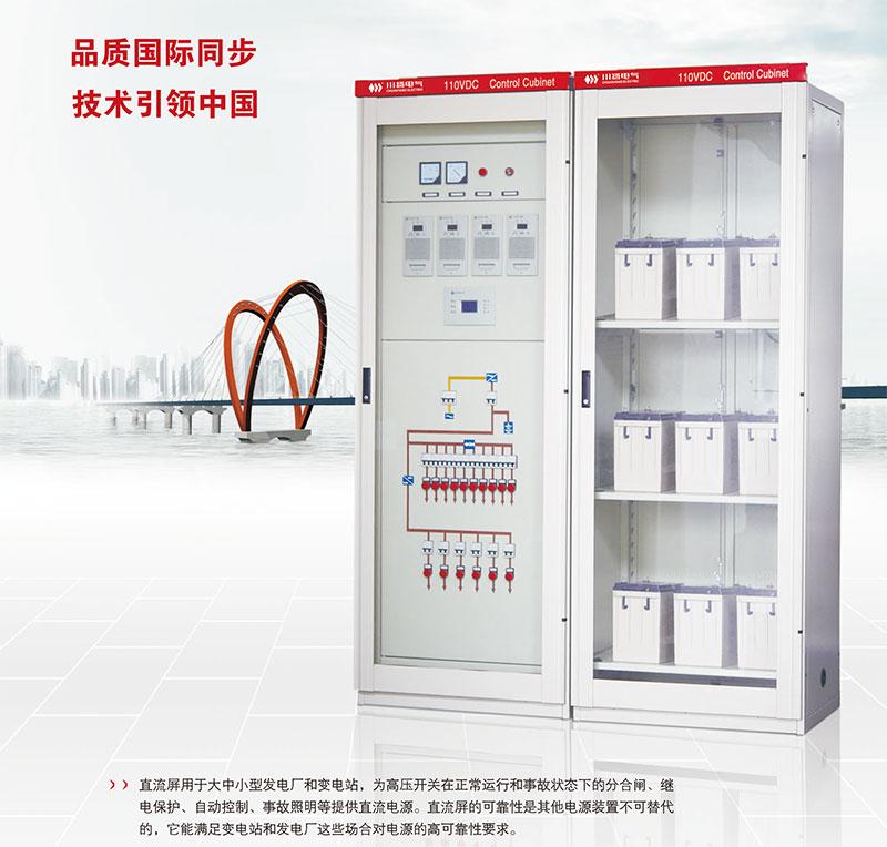 100Ah/220V柜式直流电源2