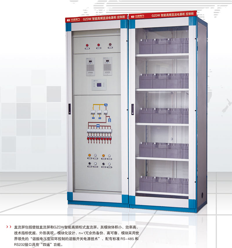 100Ah/220V柜式直流电源3