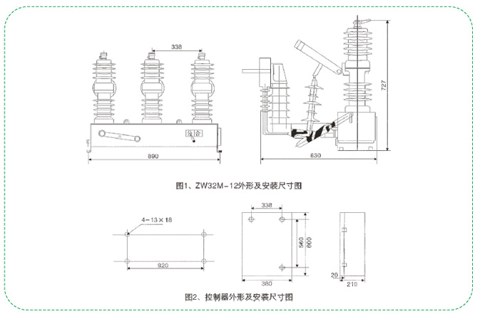 ZW32M-12系列户外高压永磁真空断路器外形及安装尺寸