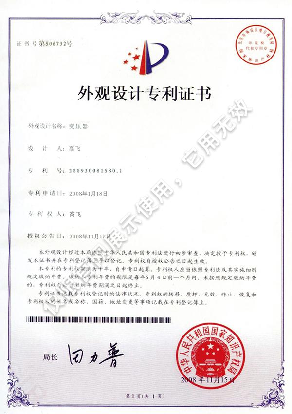 BK外观专利