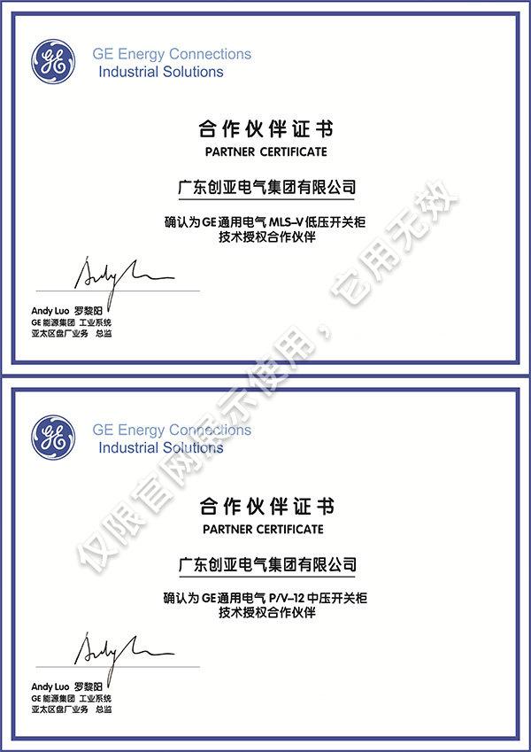 GE通用电气授权合作伙伴