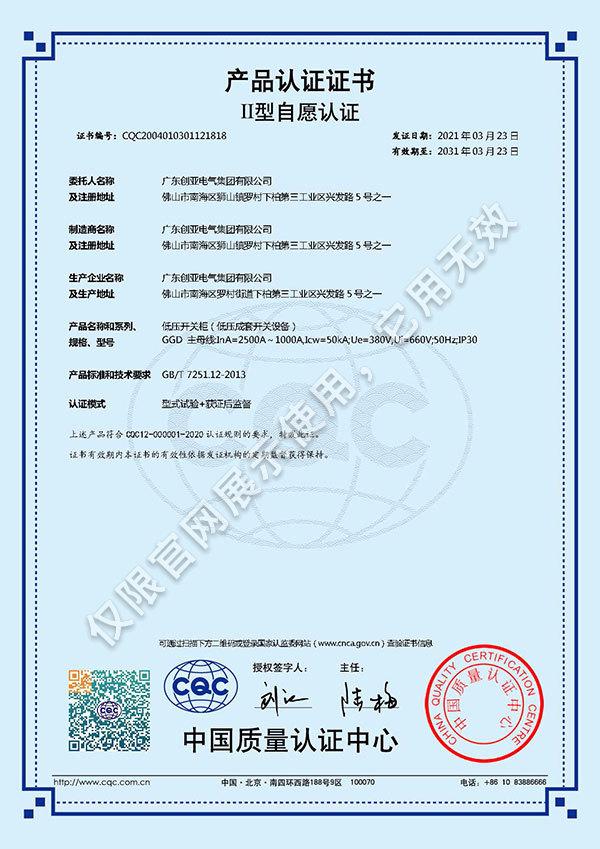 GGD自愿认证