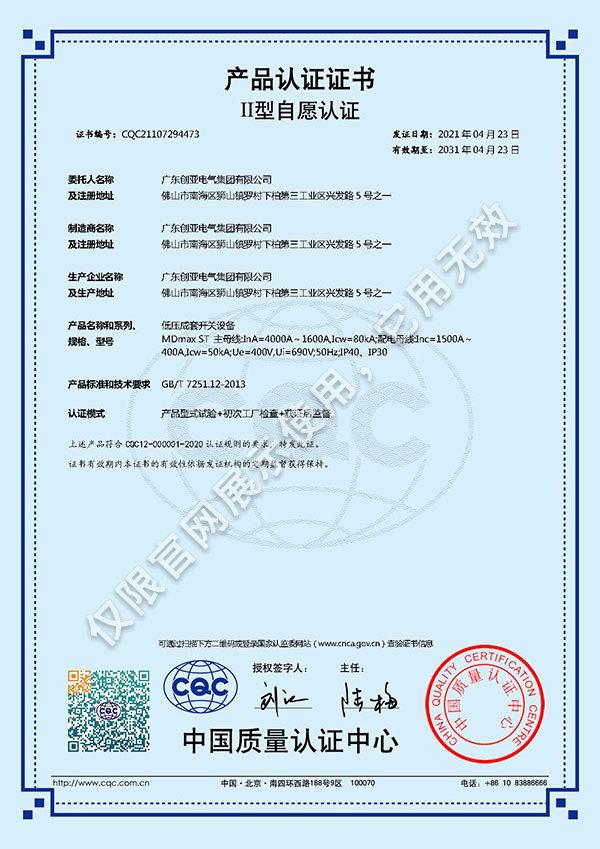 MDmaxST自愿认证
