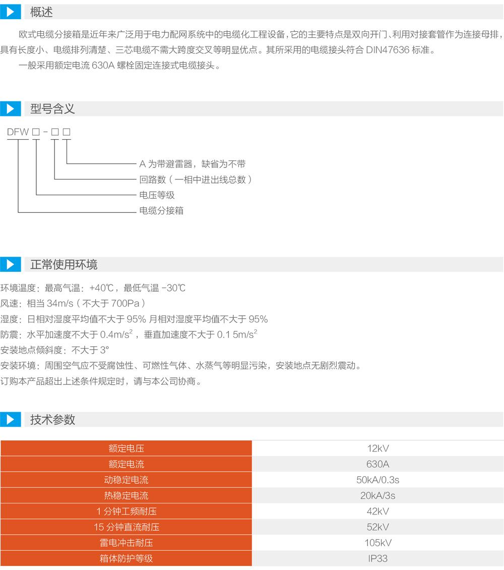 DFW欧式电缆分接箱详情1.jpg
