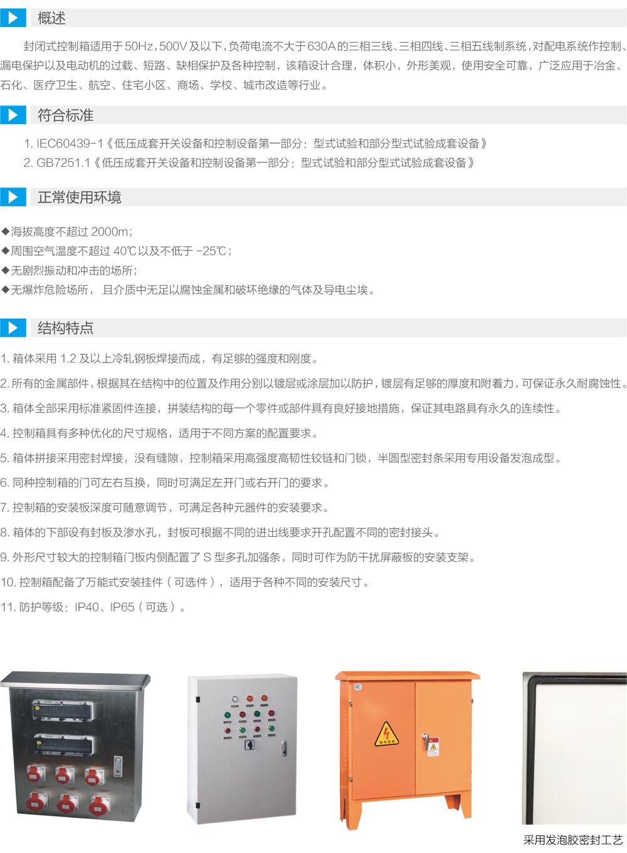 MNS-E或XM或JXM-ABB授权控制箱或柜详情1.jpg