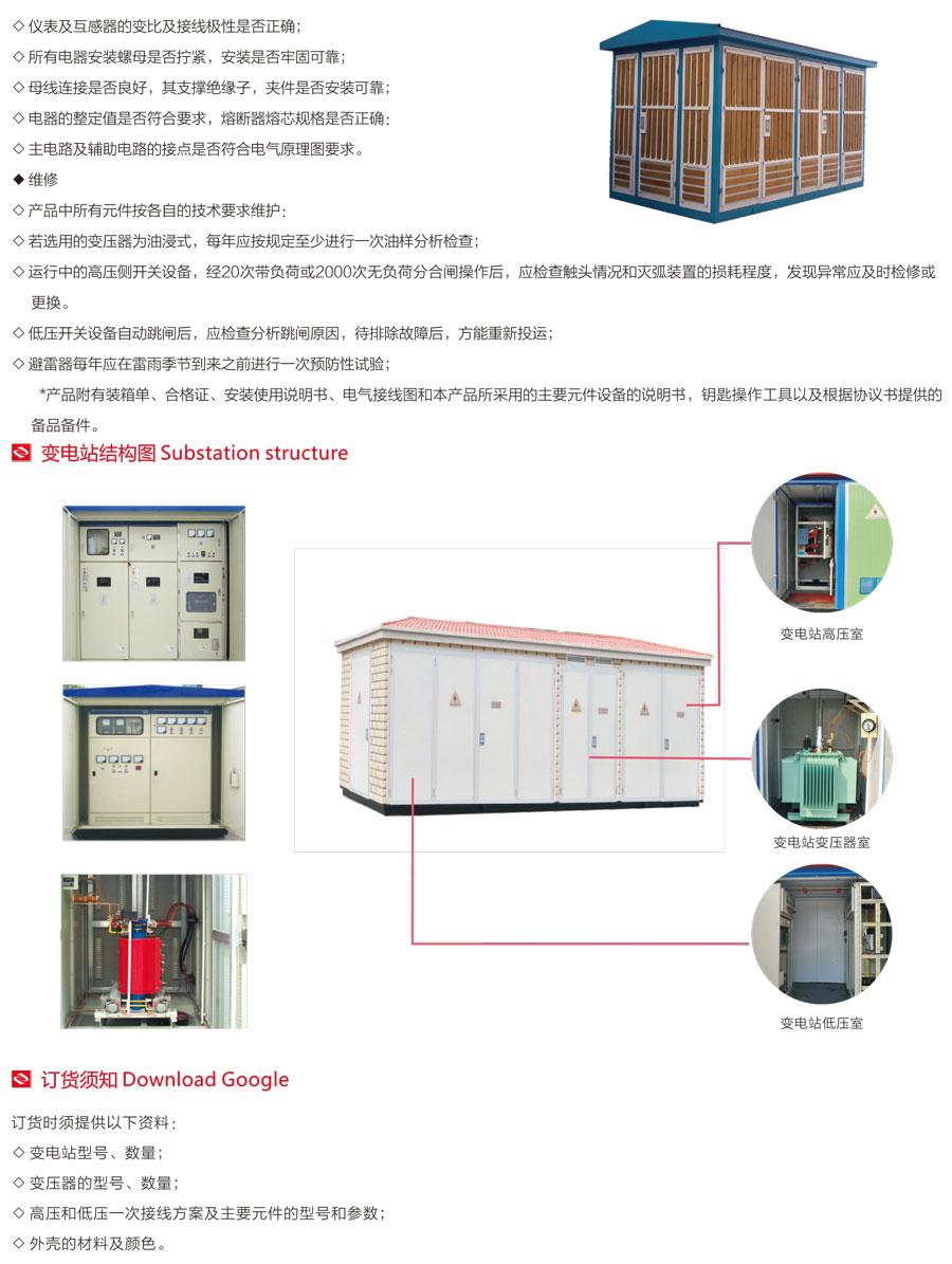 YB智能型预装式变电站性能参数3
