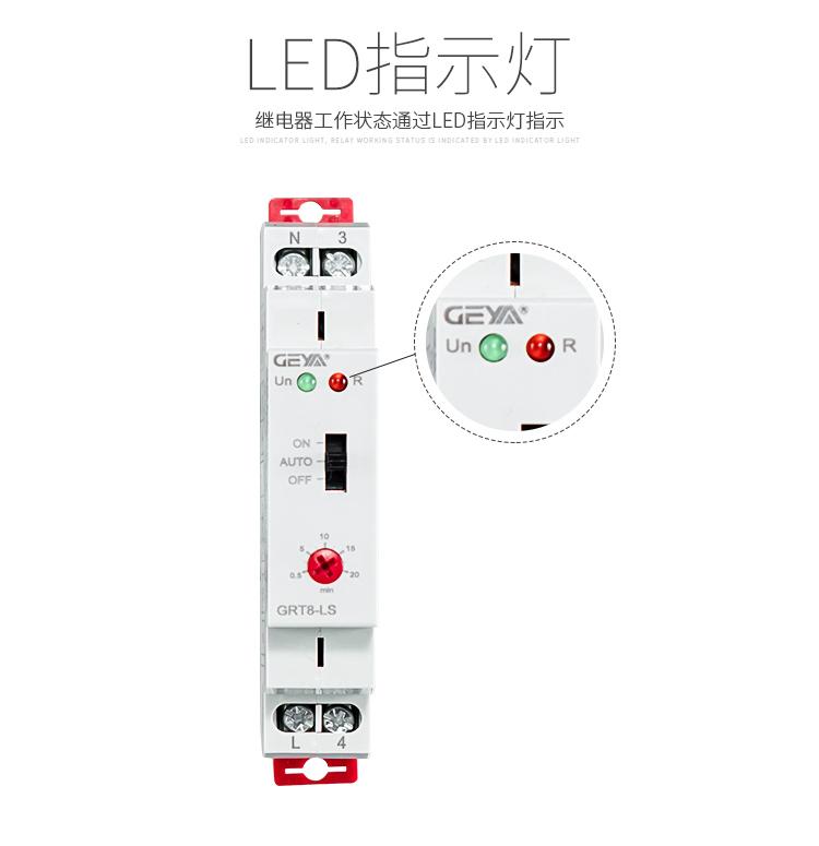 GRT8-LS樓道開關工作狀態通過LED指示燈指示