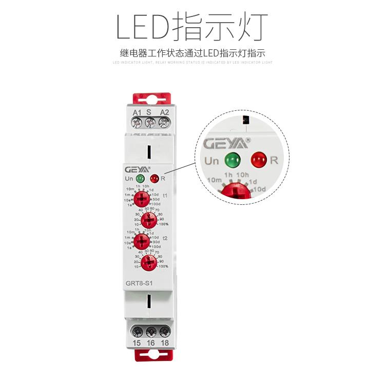 GRT8-S循環延時型時間繼電器工作狀態通過LED指示燈指示