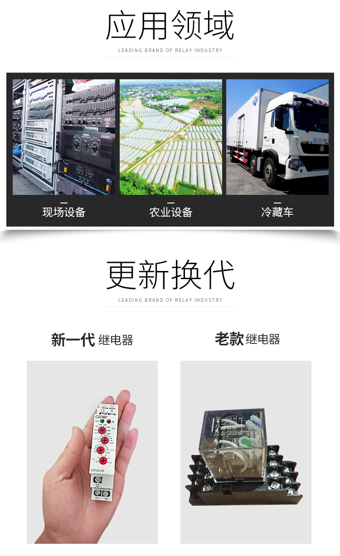 GRV8三相电压监控继电器应用领域:现场设备,农业设备,冷藏车;更新换代:新老电压继电器产品图对比;
