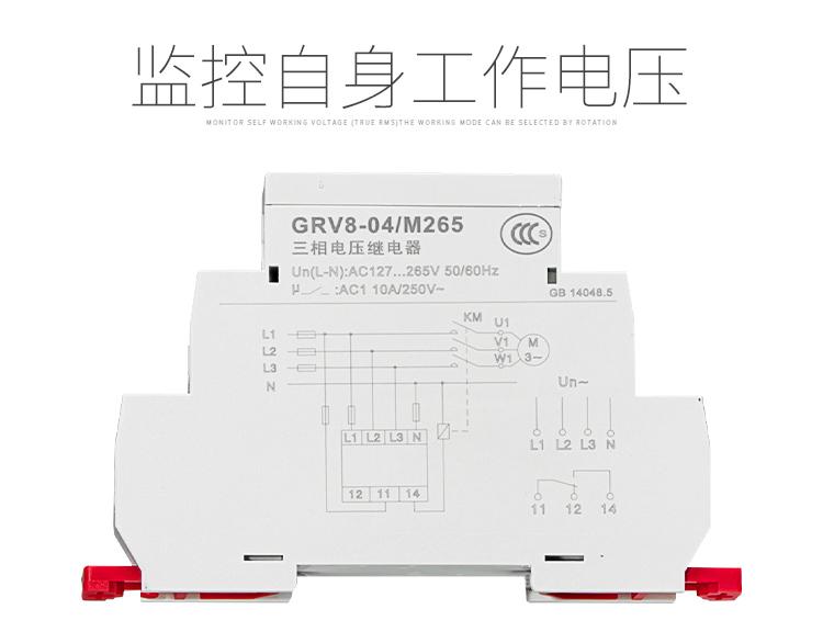 GRV8三相電壓監控繼電器監控自身工作電壓