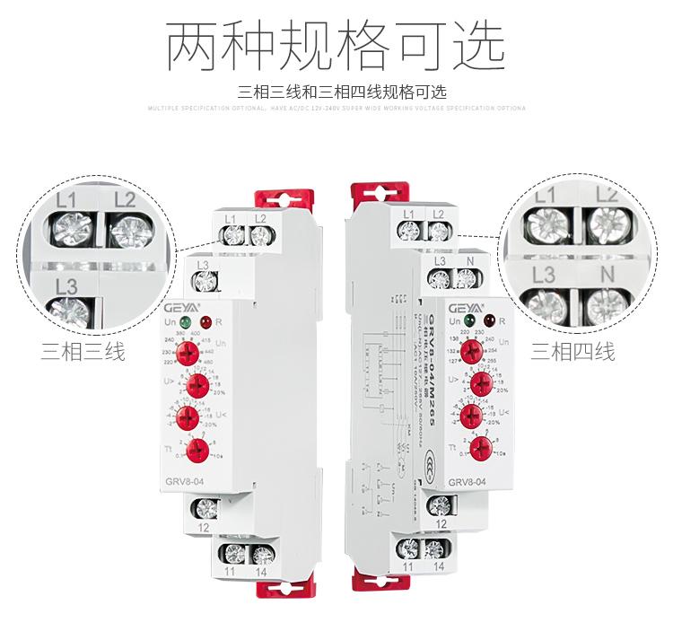 GRV8三相電壓監控繼電器兩種規格可選:三相三線和三相四線規格可選