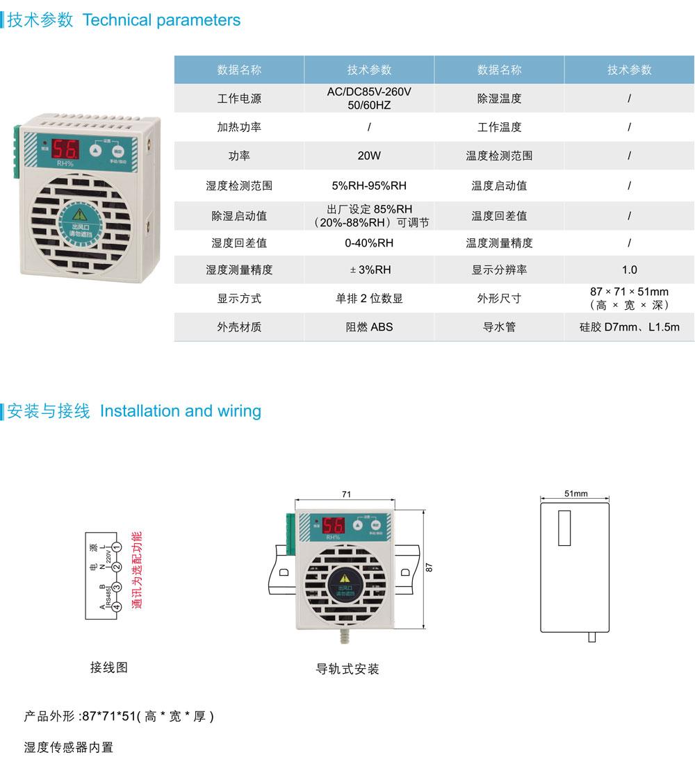 HXDZ-CS20S 塑殼型智能除濕裝置詳情.jpg