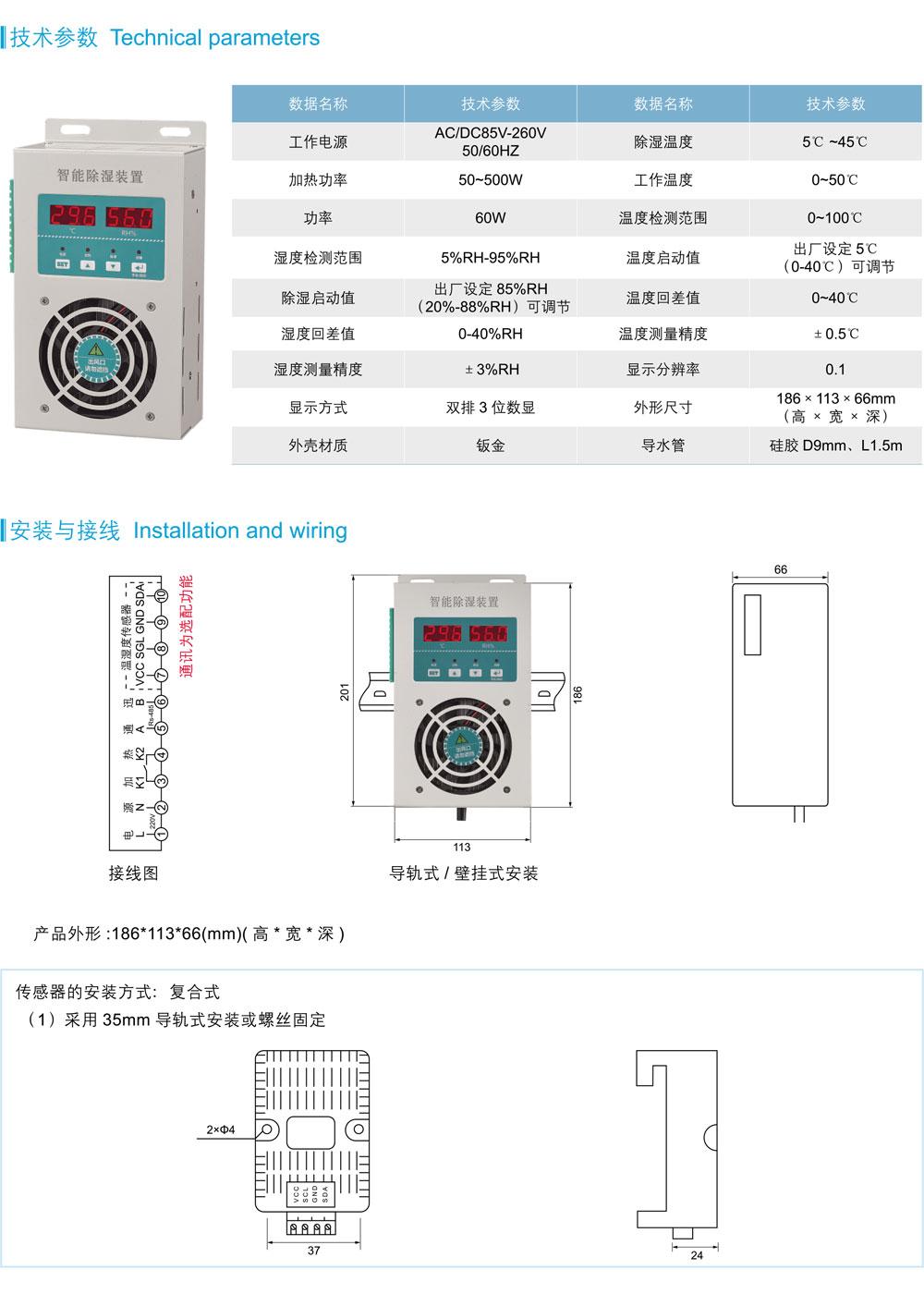 HXDZ-CS60B 鈑金型智能除濕裝置詳情.jpg