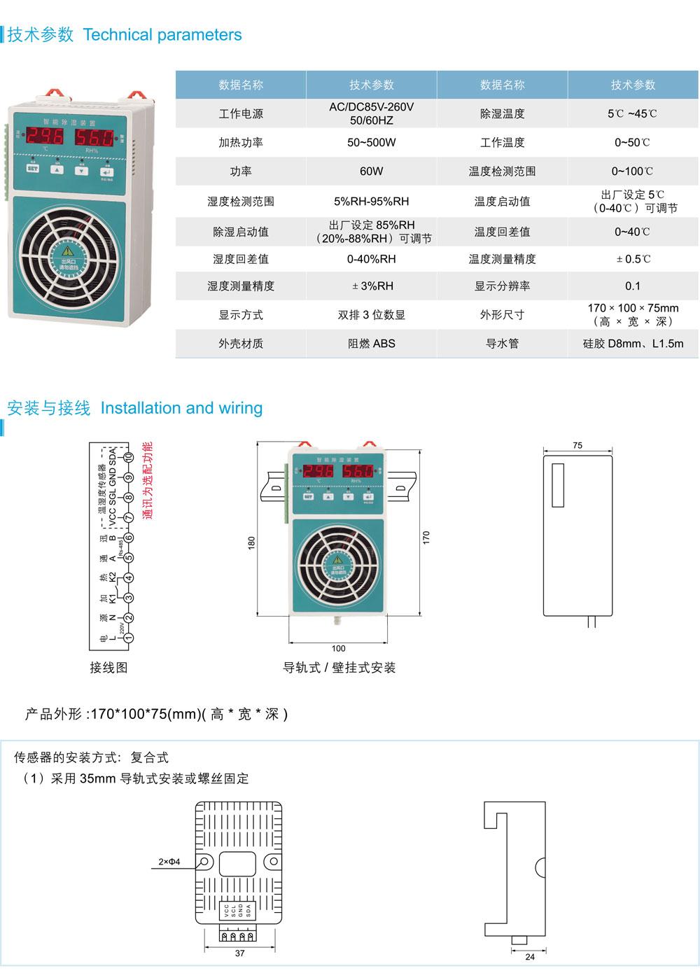 HXDZ-CS60S塑殼型智能除濕裝置詳情.jpg