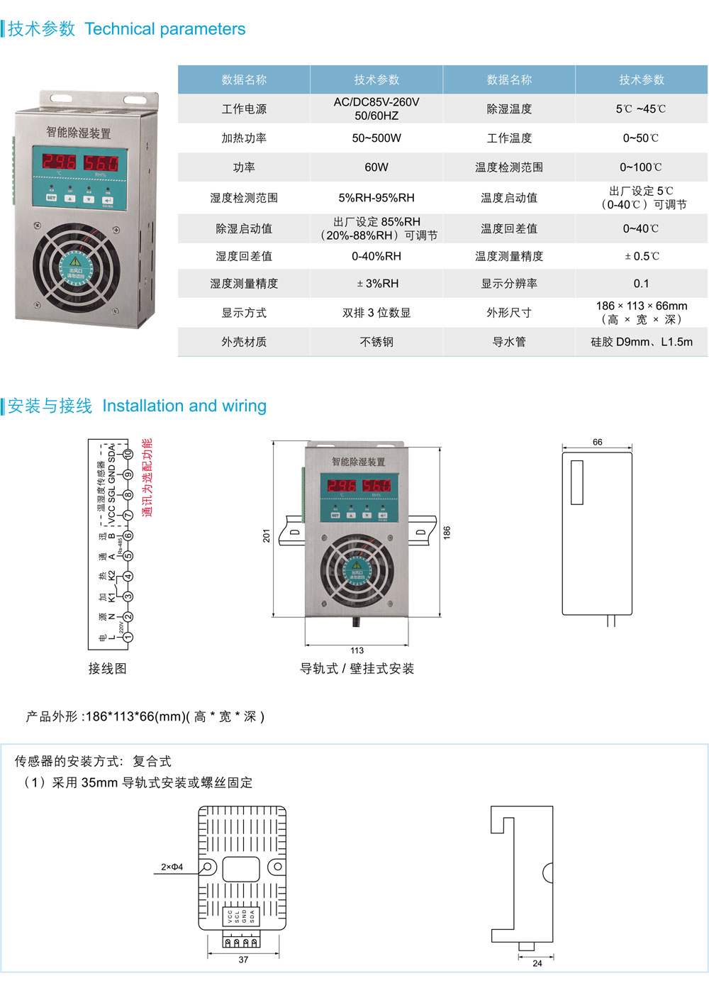 HXDZ-CS60X 不锈钢型智能除湿装置详情.jpg