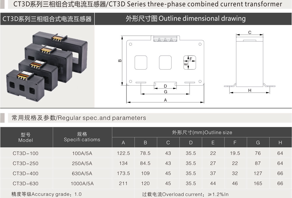 CT3D系列三相組合式電流互感器詳情.jpg