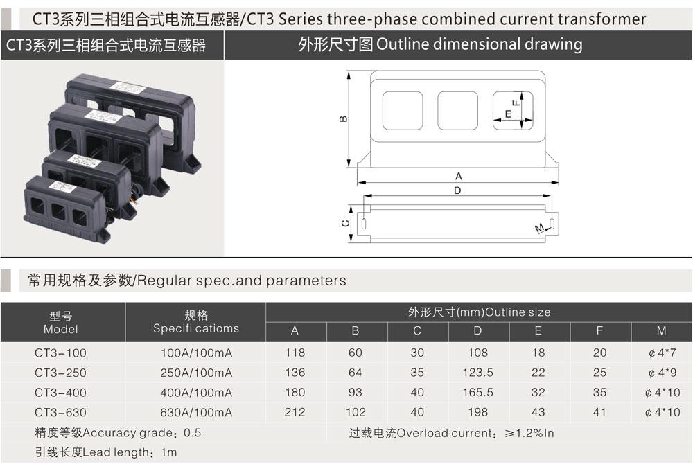 CT3系列三相組合式電流互感器詳情.jpg