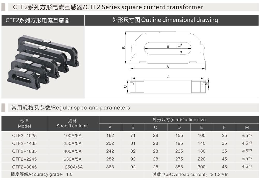 CTF2系列方形電流互感器詳情.jpg