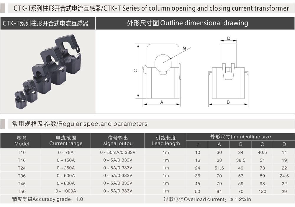 CTK-T系列柱形開合式電流互感器詳情.jpg