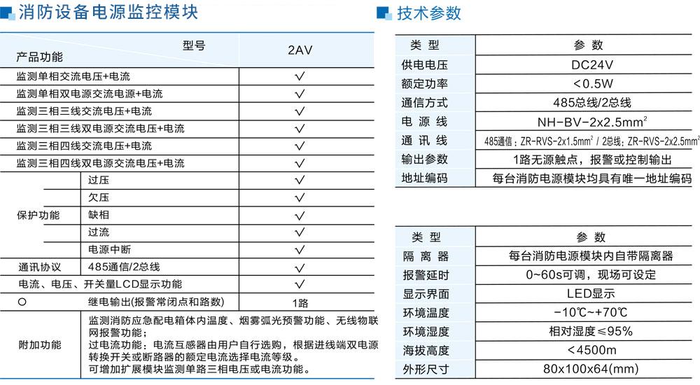 HXDZ-2AV消防設備電源監控模塊(電流或電壓信號傳感器)詳情2.jpg