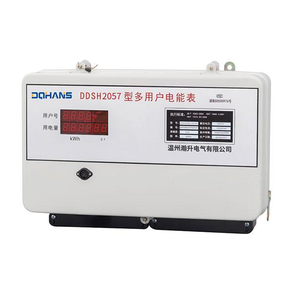 DDSH2057 係列多用戶電能表