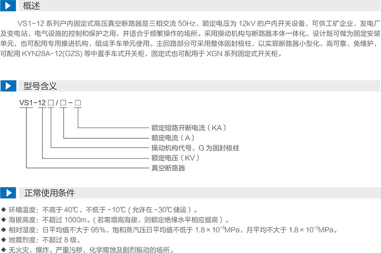 VS1-12系列戶內固定式高壓真空斷路器型號含義