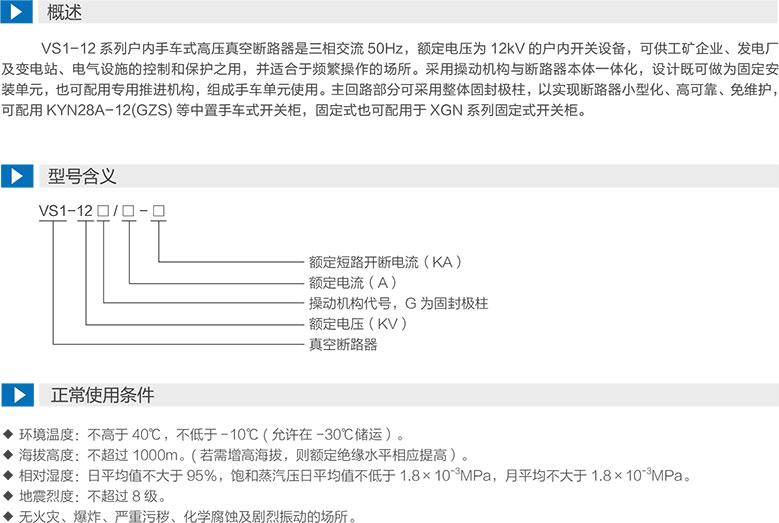 VS1-12係列戶內手車式高壓真空斷路器型號含義