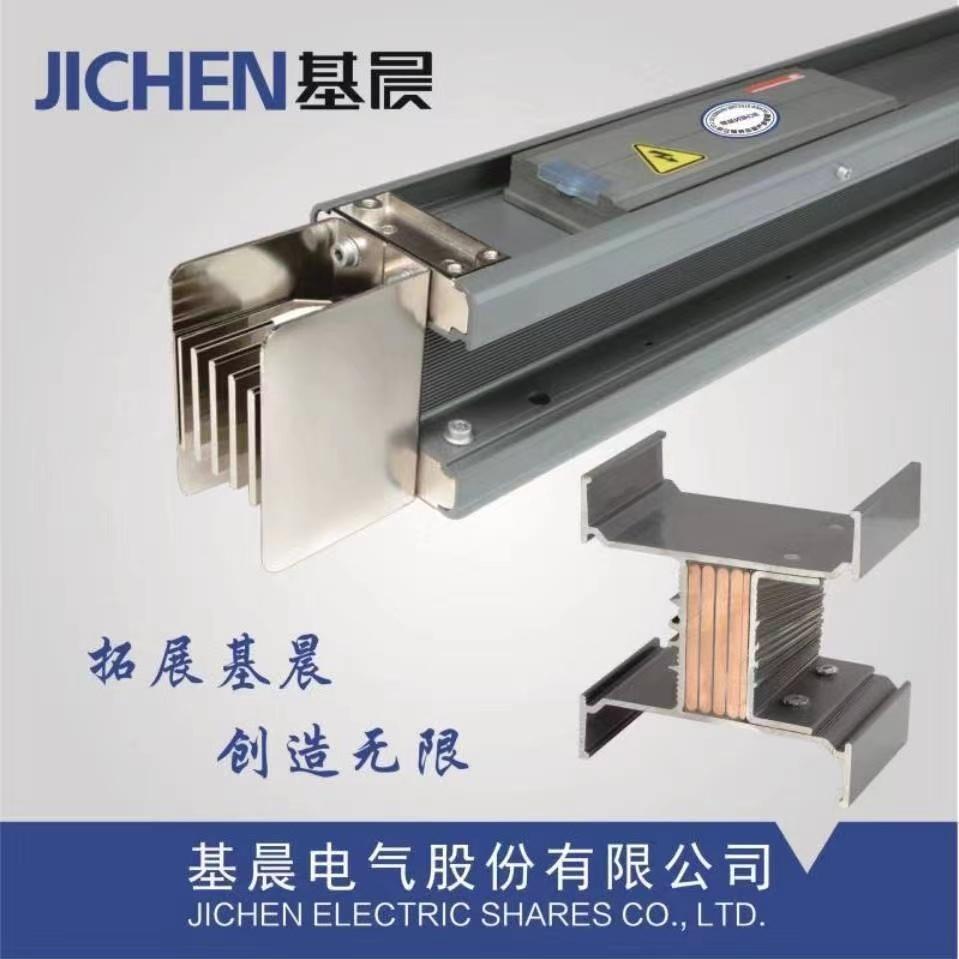 JCKC空氣絕緣母線槽