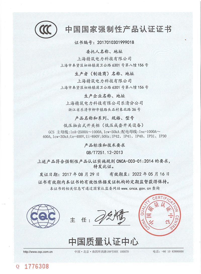 GCS-3C产品认证证书